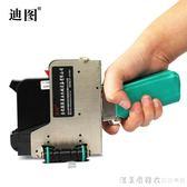 噴碼機25mm大字元小型食品手動打生產日期紙箱月餅全自動噴墨打碼機標識噴碼器 NMS漾美眉韓衣