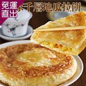 田家拉餅 千層地瓜拉餅(4片/盒,共三盒)【免運直出】