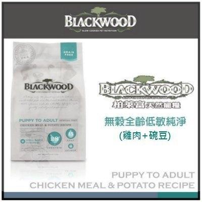 『寵喵樂旗艦店』《柏萊富》blackwood 無穀低敏純淨犬糧 雞肉加豌豆 30磅