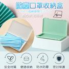 口罩盒 口罩收納盒 口罩暫存盒 口罩攜帶盒 防塵 便攜 存放一次性口罩收納盒 收納盒 NailsMall