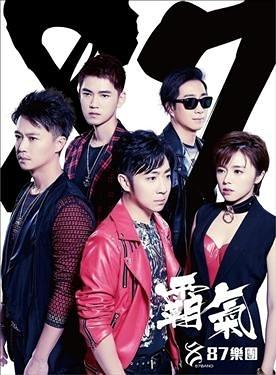 87樂團 87霸氣 CD 免運 (購潮8)