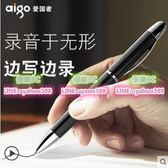 【3C】愛國者R6688筆形錄音筆專業高清降噪取證超長微型迷妳學生防隱形 16G