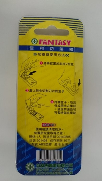 FANTASY 藥錠切半器 (透明、切藥器) 專品藥局【2001186】