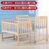 童健嬰兒床實木無漆環保寶寶床兒童床搖床可拼接大床新生兒搖籃床CY 【PINK Q】