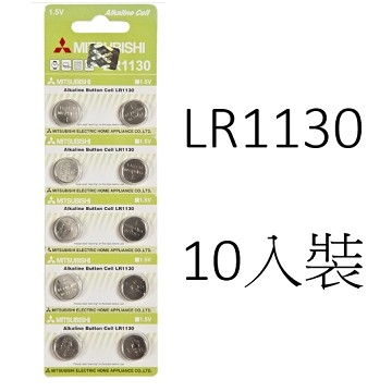 三菱 LR1130 1.5V鋰電池-10入裝