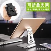 手機支架折疊平板桌面辦公支架ipad筆記本電腦通用懶人手機架   交換禮物
