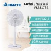 【限時特賣】AIRMATE 艾美特 FS35173B 電風扇14吋 DC節能離子遙控立扇