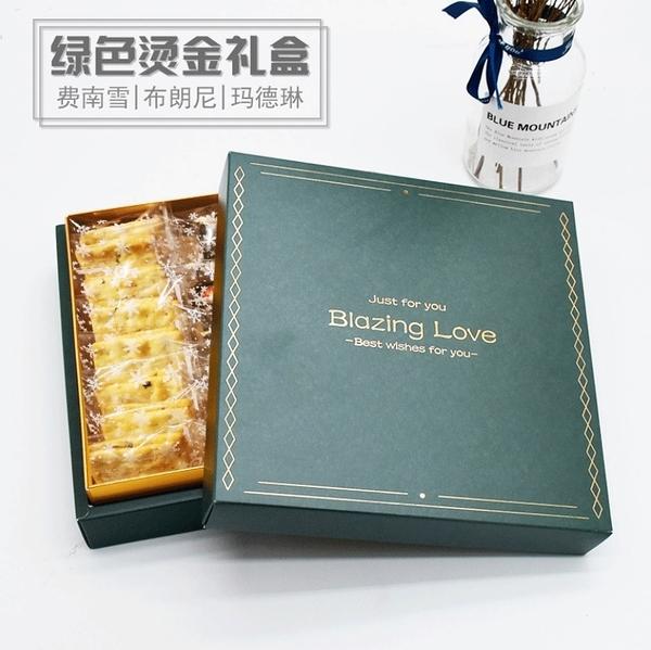 燙金綠色禮盒 費南雪盒 布朗尼盒 瑪德蓮盒蛋黃酥盒餅乾盒包裝盒紙盒蛋糕盒西點盒【C124】