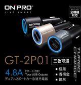 公司貨 保固一年 ONPRO GT-2P01 4.8A USB 雙孔 超急速 車充 智能安全保護 充電器 現貨