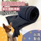 寵物擦拭巾、吸水力強 快乾【32x60cm(中)】100%台灣製造、多用途