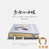 手賬本綁帶記事本可愛少女心日記A6網格本隨身方格本筆記本【宅貓醬】