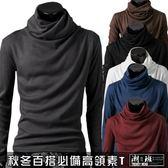 『潮段班』【HJ00T150】韓版 M-2L素色高領推推領設計素T內搭大學T內搭保暖棉料高領長袖T恤上衣