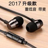 耳機線 通用入耳式耳機魔音重低音面條耳塞安卓手機帶麥有線子 米蘭街頭