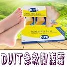 DUIT 急救腳膜50g duit 足膜 足部 去角質 護腳霜 滋閏 腳後