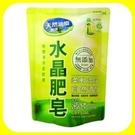 南僑水晶肥皂液體補充包 1600g【合迷雅好物超級商城】