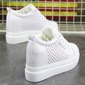 運動鞋 白色厚底休閒內增高鞋 女百搭鏤空小白鞋正韓透氣