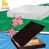 ASSARI-房間組二件(側掀+3M三線獨立筒)單大3.5尺胡桃