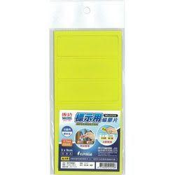 NO.21210B 黃色 標示用磁膠片(6入)