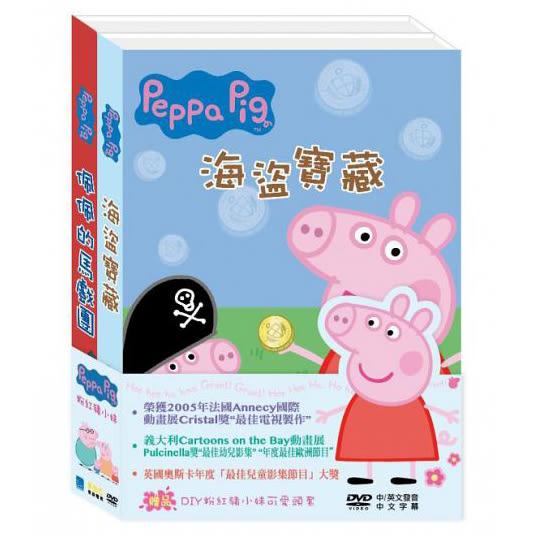 粉紅豬小妹(海盜寶藏+佩佩的馬戲團) 第6套 (2DVD) Peppa Pig