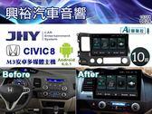 【JHY】06~11年HONDA CIVIC8喜美8代專用10吋螢幕M3系列安卓多媒體主機*雙聲控+藍芽+導航+安卓