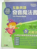 【書寶二手書T9/語言學習_EKA】互動英語發音魔法書