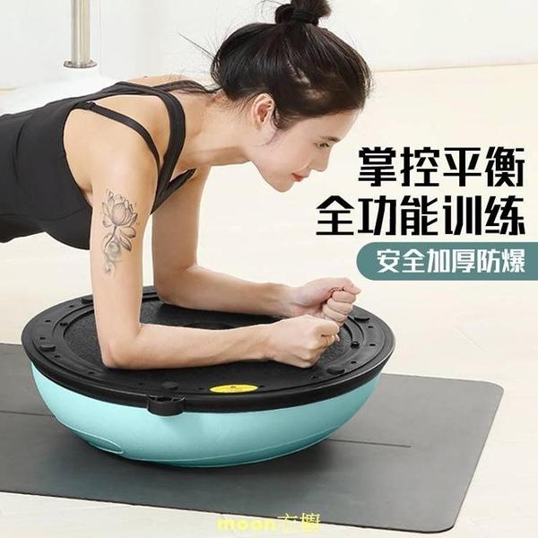 波速球半圓平衡球家用健身訓練普拉提器材腳踩加厚防滑瑜伽球 [快速出貨]