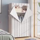 簡易衣櫃布衣櫃兒童宿舍出租房用組裝小櫃子臥室家用衣櫥現代簡約 NMS 果果輕時尚