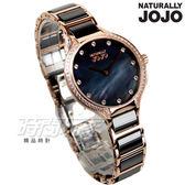 NATURALLY JOJO 閃耀晶鑽時刻陶瓷女錶 珍珠螺貝面 低調奢華 防水手錶 學生錶 黑色x玫瑰金 JO96924-88R