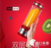 隨身榨汁機-韓國現代榨汁機家用便攜式迷你電動水果榨汁杯小型充電學生果汁機-奇幻樂園