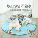 貓咪冰墊降溫冰席貓用夏季墊子涼席寵物涼墊【櫻田川島】