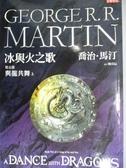 【書寶二手書T1/一般小說_JGO】冰與火之歌V-與龍共舞(上冊)_喬治‧馬汀