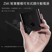 【小米原廠盒裝】ZMI智慧雙模可充式鋰行動電源/移動電源/電源供應器/微電流充電/QC3.0/雙USB/APB01