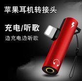 iphone 充電轉接頭 一邊聽歌一邊充電 耳機轉接頭雙Lightning充電二合一 四色