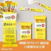 韓國LACTO-FIT鍾根堂 10億腸保益生菌*10包/袋