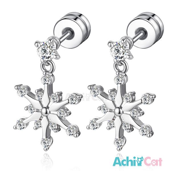 AchiCat 耳環 正白K 白雪佳人 栓扣式 抗過敏 雪花 A款 聖誕禮物*一對價格*G4120