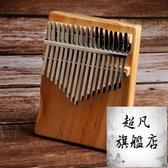 指拇琴 單板卡林巴琴17音卡靈巴琴初學者入門手指琴kalimba樂器-免運直出