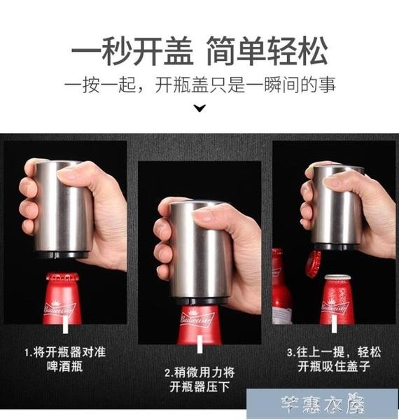 不銹鋼啤酒開瓶器按壓式磁力自動開瓶器酒吧家用開蓋器起子啟瓶器 快速出貨