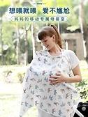 哺乳巾外出喂奶神器遮羞布遮擋衣多功能蓋罩防走光透氣 童趣屋  新品
