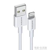 數據線 閃魔蘋果數據線快充iphone12充電線器11手機mfi認證xs8plus7p6s加長XR適用于iPad平板 有緣生活館
