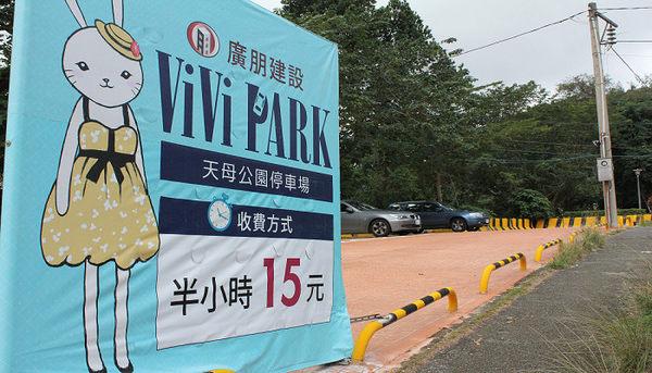 【25場連續30日停車】$2899 無限次數進出ViVi PARK停車場