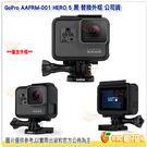 GoPro AAFRM-001 HERO 5 黑 替換外框 公司貨 外框 Hero5 Black