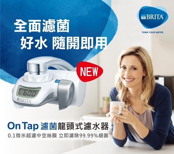 德國 BRITA On Tap 濾菌龍頭式濾水器 ( 0.1微米中空絲膜,有效過濾塑膠微粒、99.99%細菌)