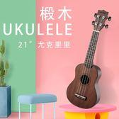 古典吉他 尤克里里初學者學生成人女男21寸23寸烏克麗麗兒童 WD920『夢幻家居』