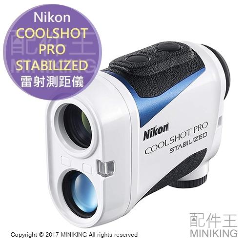 【配件王】贈電池 公司貨 Nikon COOLSHOT PRO STABILIZED 防手震 雷射測距儀 80i新款