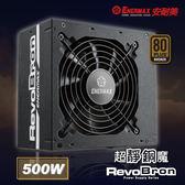 保銳 ENERMAX 銅牌 500W 電源供應器 超靜銅魔 ERB500AWT
