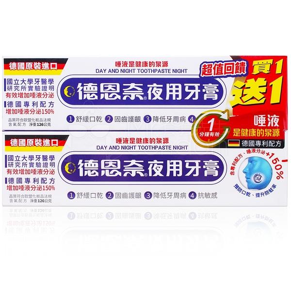 德恩奈 夜用牙膏 126g 買一送一超值組【套套先生】牙齒/口腔/清潔/唾液增加/夜間用