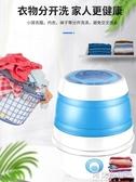 折疊洗衣機 奧克斯折疊洗衣機小型迷你便攜式家用清洗機桶內衣內褲洗襪子神器 【夢幻家居】