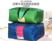 wei ni 2017WeekEight 棉被收納袋特大衣物儲存袋整理袋儲物袋收納箱衣服收