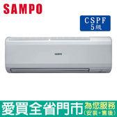 SAMPO聲寶4-5坪AU-PC28/AM-PC28定頻分離式一對一冷氣空調_含配送到府+標準安裝【愛買】