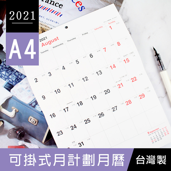 珠友 BC-05201 2021年A4/13K可掛式月計劃月曆/掛曆/行事曆-直式